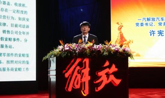 力求新跨越一汽解放召开2012商务年会
